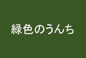 緑色のうんち